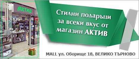 Магазин АКТИВ