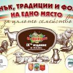 Националният събор на овцевъдите в България ще се проведе от 6 до 9 май