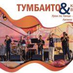 Във Велико Търново:  Концертът на Калин Вельов, Тумбаито и Junior Band ще бъде в Двореца на културата и спорта